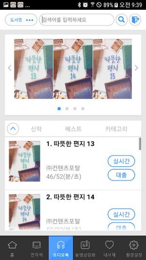 책 읽는 도시 인천 for phone 2.0.27 Screen 4