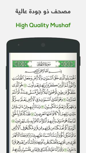 ختمة - Khatmah 2.6 Screen 8