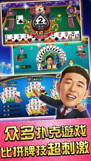 麻將 明星3缺1麻將–台灣16張麻將Mahjong 、SLOT、Poker 6.9.53 Screen 12