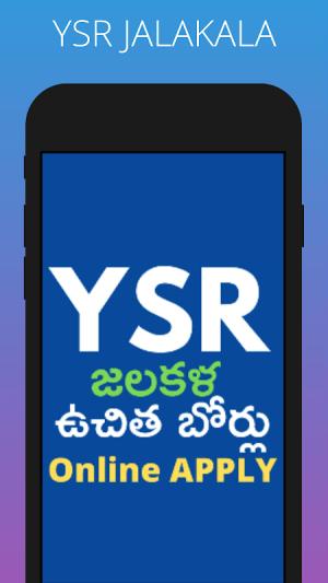 YSR Jalakala || Online Apply Latest || Free Bores 9.0 Screen 4