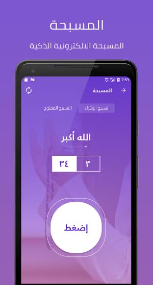 Holy Quran, Adhan, Qibla Finder - Haqibat Almumin 7.2.4 Screen 11