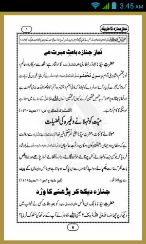 Namaz e janaza ka tarika Urdu 3.2 Screen 4