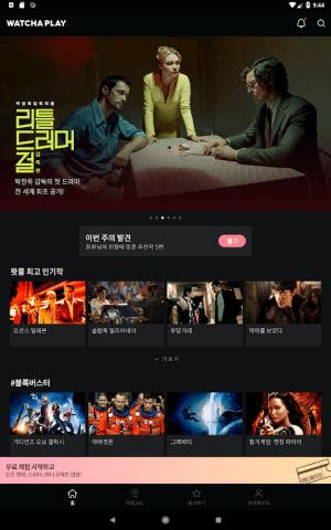 왓챠플레이 1.7.39 Screen 23