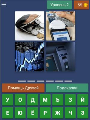 Android 4 Фотки 1 Слово - Угадай Слово Screen 16