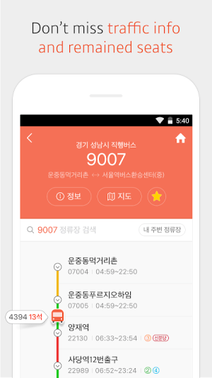 KakaoBus 4.5.0.292209 Screen 2