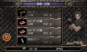 Android バイオハザード 4 Screen 1