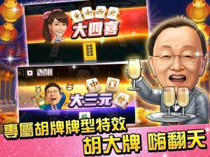 麻將 明星3缺1麻將–台灣16張麻將Mahjong 、SLOT、Poker 6.9.53 Screen 4