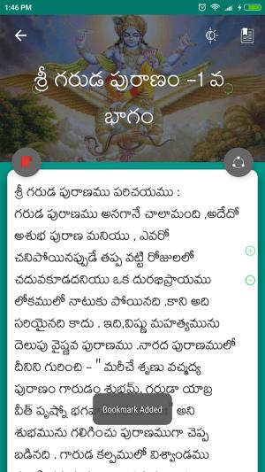 Shiva puranam in Telugu 1.0.9 Screen 7