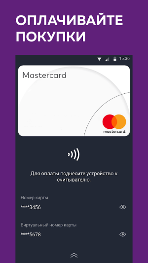 Wallet 7.7.0 Screen 3