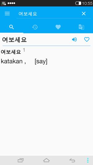 Korean<->Indonesian Dictionary 3.0.2c Screen 4