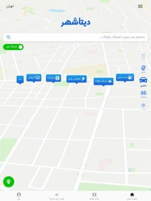 datashahr دیتا شهر 1.2.4 Screen 4