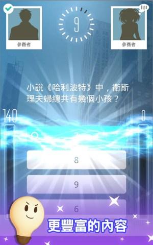 知識王LIVE 0.996 Screen 5