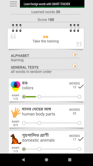Learn Bengali words (Bangla) with Smart-Teacher 1.0.8 Screen 3