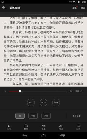 追书神器-免费小说阅读器(支持繁体),TXT电子图书BOOK 3.17.1 Screen 10