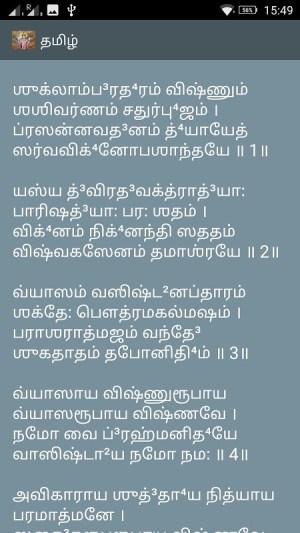 Android Vishnu Sahasranama Stotram(HD Audio) Screen 6