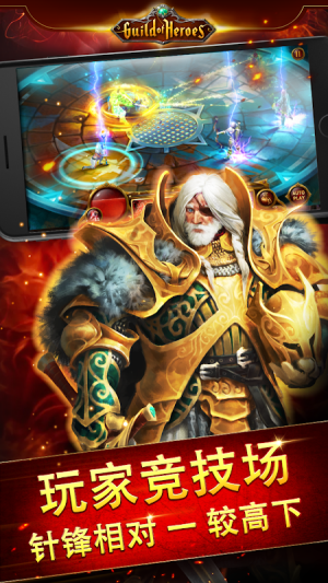Guild of Heroes - fantasy RPG 1.71.3 Screen 6