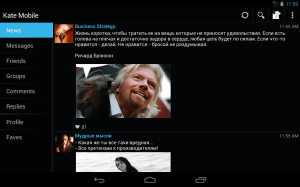 Android Kate Mobile for VK Screen 3