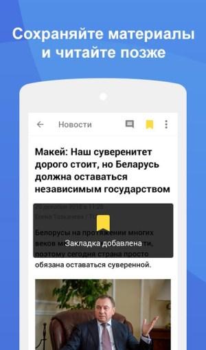 News TUT.BY 2.15.7 Screen 7