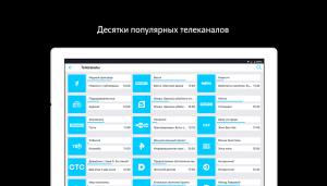 Tele2 TV — фильмы, ТВ и сериалы 7.17.1 Screen 9
