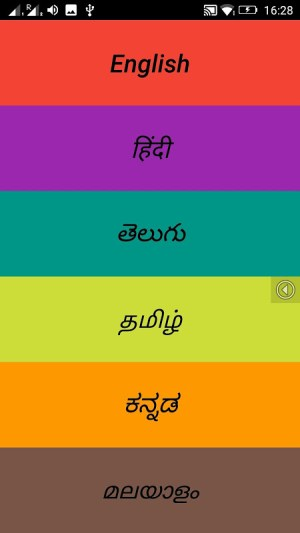 Android Jyotirlinga Stotram(HD Audio) Screen 2