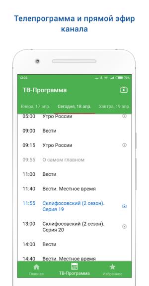 Россия 1 1.2.3 Screen 1