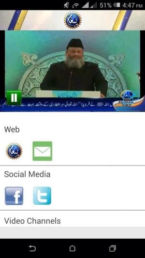 Paigham TV 1.8 Screen 1