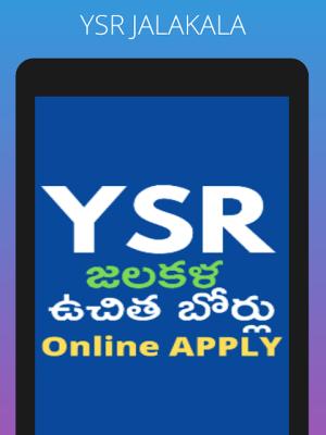 YSR Jalakala || Online Apply Latest || Free Bores 9.0 Screen 7