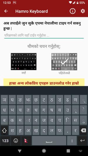 Hamro Nepali Keyboard 3.4.8 Screen 5