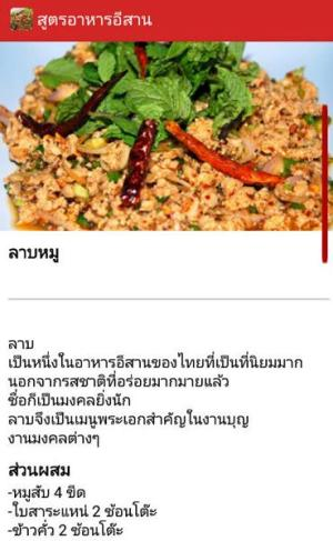สูตรอาหารอีสาน สูตรอาหารไทย 1.5 Screen 1