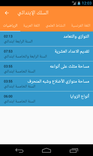 تلميذ تيس 2.3 Screen 3