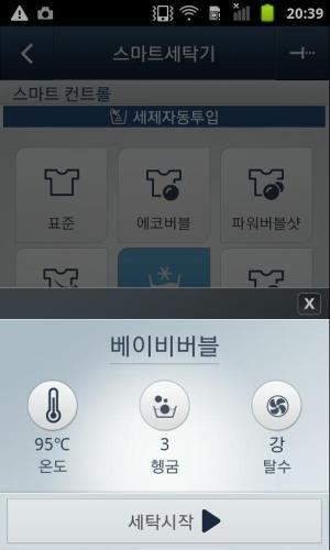 SAMSUNG Smart Washer/Dryer 2.1.37 Screen 6