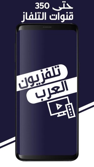 Android Arab TV: Watch Live TV Screen 3