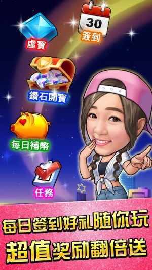 麻將 明星3缺1麻將–台灣16張麻將Mahjong 、SLOT、Poker 6.9.53 Screen 10