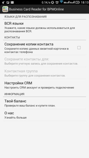Android bpm'online CRM Business Card Reader Screen 1