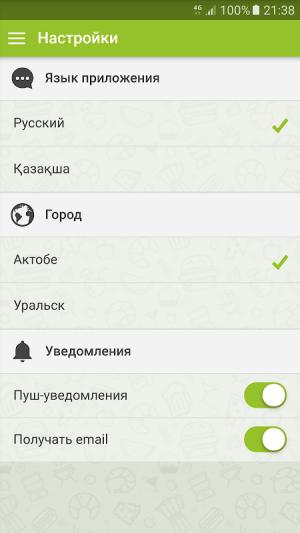 Дина Маркет 2.1.1 Screen 7