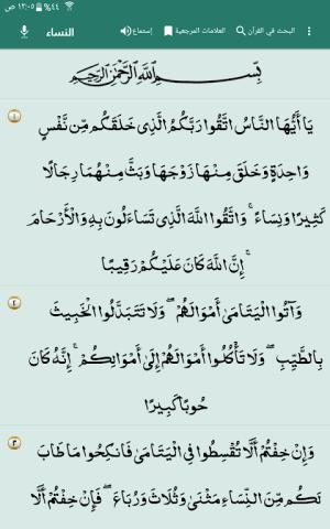 Holy Quran, Adhan, Qibla Finder - Haqibat Almumin 7.2.4 Screen 8