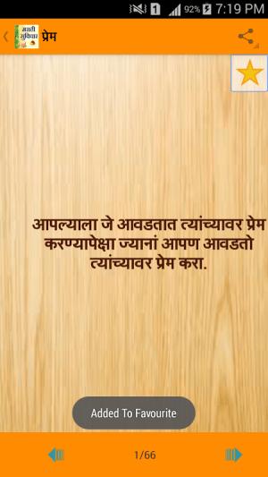 Marathi Suvichar | सुविचार 1.6 Screen 4