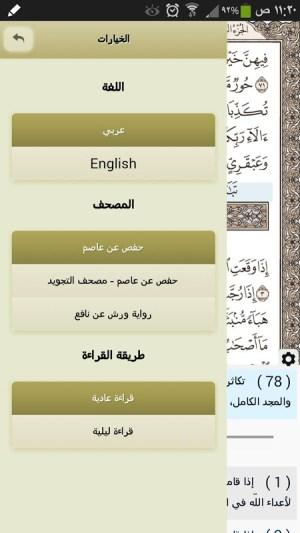 Ayat - Al Quran 2.10.1 Screen 2