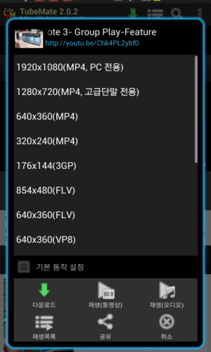 TubeMate YouTube Downloader 2.2.6 Screen 4