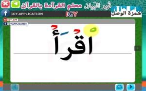 Nour Al-bayan - El Skoon 2.0.24 Screen 7