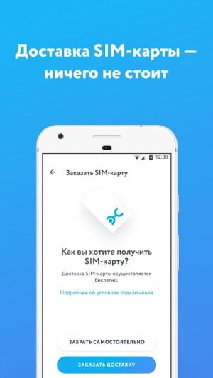 Mobile operator forAndroid 6.10.2 Screen 1