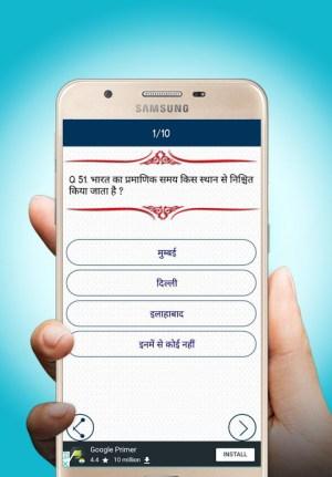 GK Quiz In Hindi - All Exams 3.9 Screen 2