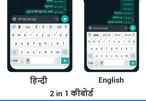 Hindi Keyboard 5.5.0 Screen 5