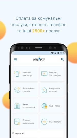 EasyPay - платежі онлайн 4.0.74 Screen 2