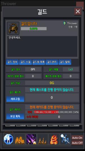 RPGG 알피지지   - 도트 감성 방치형 수집 RPG 3.43 Screen 7
