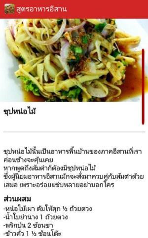 สูตรอาหารอีสาน สูตรอาหารไทย 1.5 Screen 2