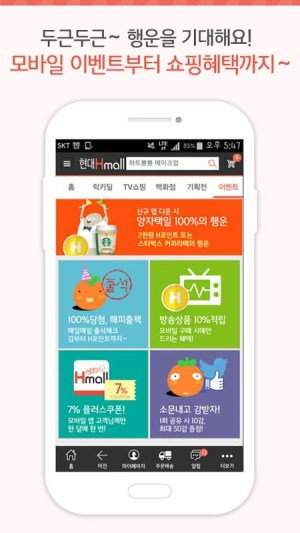 Hyundai hmall 5.0.7 Screen 5
