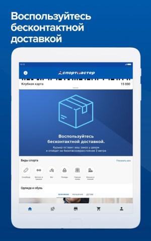Спортмастер – интернет-магазин 3.70.1 Screen 6
