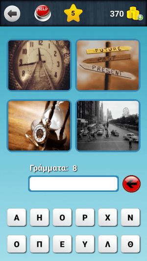 4 Εικόνες 1 Λέξη 1.35 Screen 2