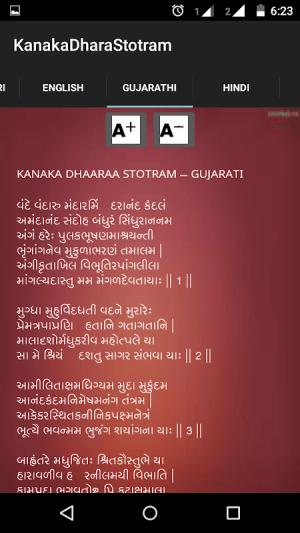Android Kanaka Dhara Stotram Screen 1